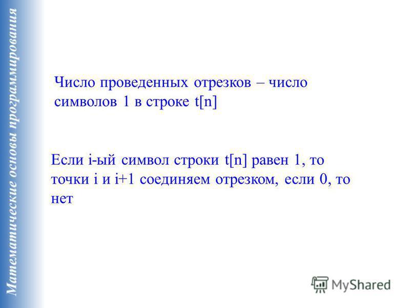 Число проведенных отрезков – число символов 1 в строке t[n] Если i-ый символ строки t[n] равен 1, то точки i и i+1 соединяем отрезком, если 0, то нет