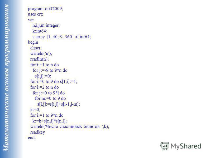 program oo32009; uses crt; var n,i,j,m:integer; k:int64; s:array [1..40,-9..360] of int64; begin clrscr; writeln('n'); readln(n); for i:=1 to n do for j:=-9 to 9*n do s[i,j]:=0; for i:=0 to 9 do s[1,i]:=1; for i:=2 to n do for j:=0 to 9*i do for m:=0