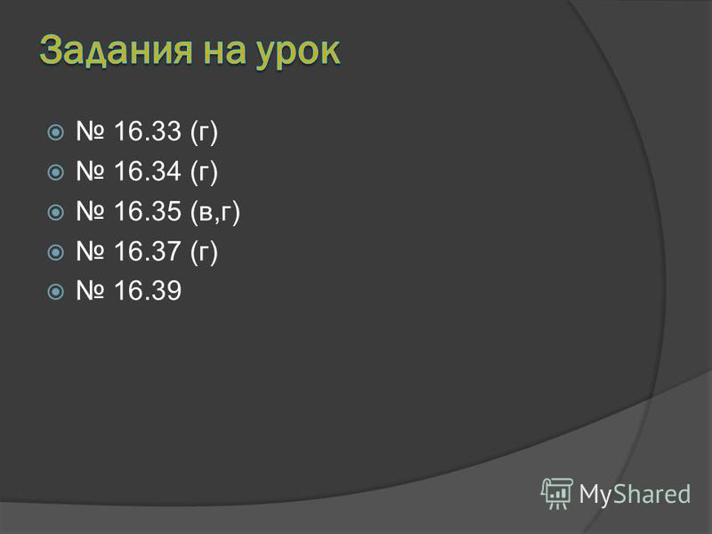 16.33 (г) 16.34 (г) 16.35 (в,г) 16.37 (г) 16.39
