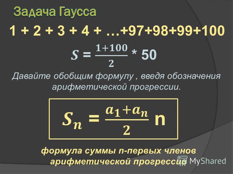 1 + 2 + 3 + 4 + …+97+98+99+100 Давайте обобщим формулу, введя обозначения арифметической прогрессии. формула суммы n-первых членов арифметической прогрессии