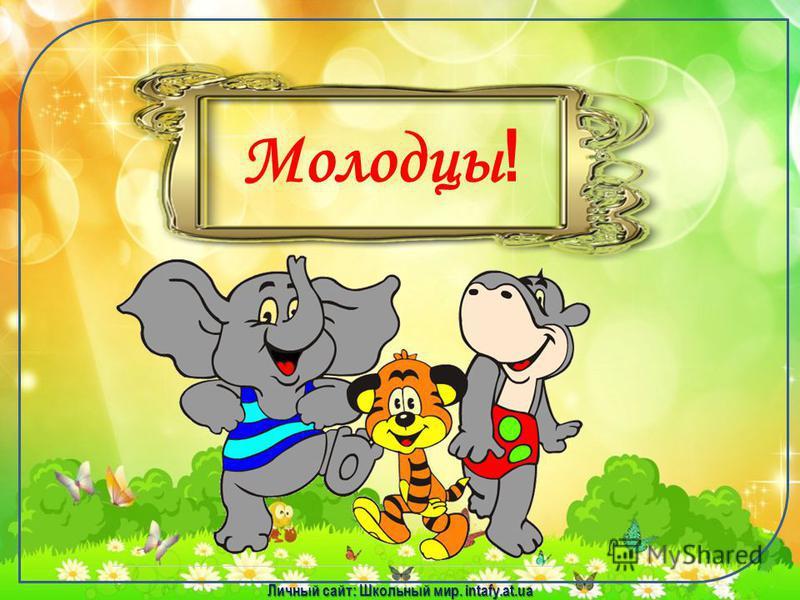 10 - 3 Личный сайт: Школьный мир. intafy.at.ua