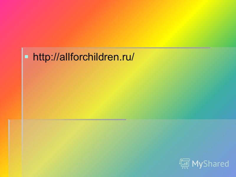 http://allforchildren.ru/