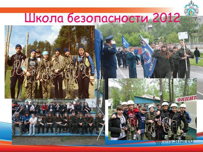 Школа безопасности 2012