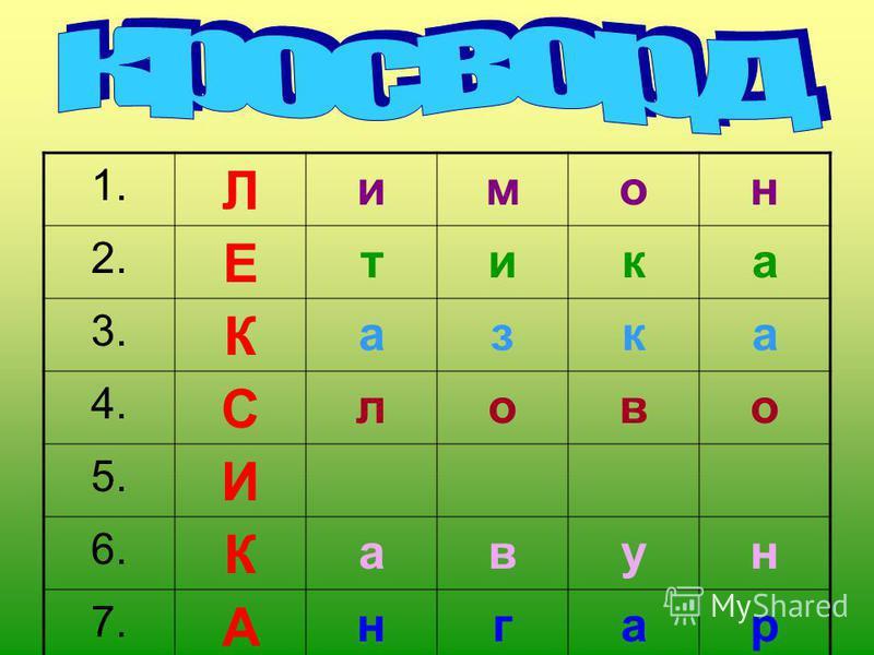 1. Л имон 2. Е тика 3. К азка 4. С лово 5. И 6. К авун 7. А нгар