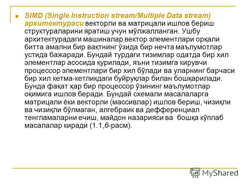 multiple instruction single data