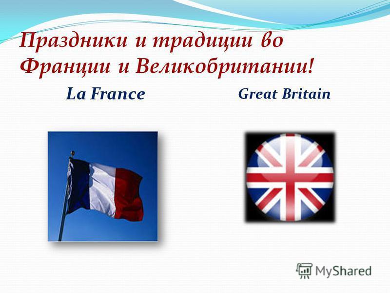 Праздники и традиции во Франции и Великобритании! La France Great Britain