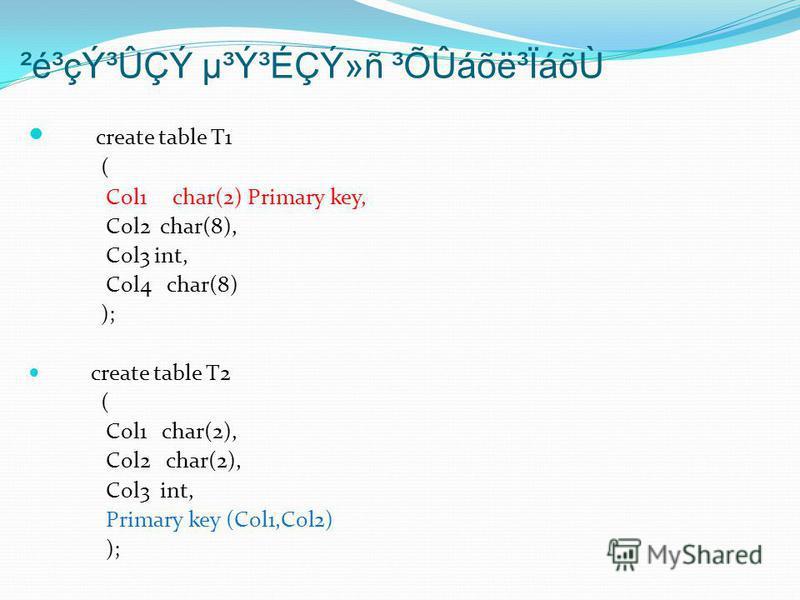²é³çݳÛÇÝ µ³Ý³ÉÇÝ»ñ ³ÕÛáõë³ÏáõÙ create table T1 ( Col1 char(2) Primary key, Col2 char(8), Col3 int, Col4 char(8) ); create table T2 ( Col1 char(2), Col2 char(2), Col3 int, Primary key (Col1,Col2) );