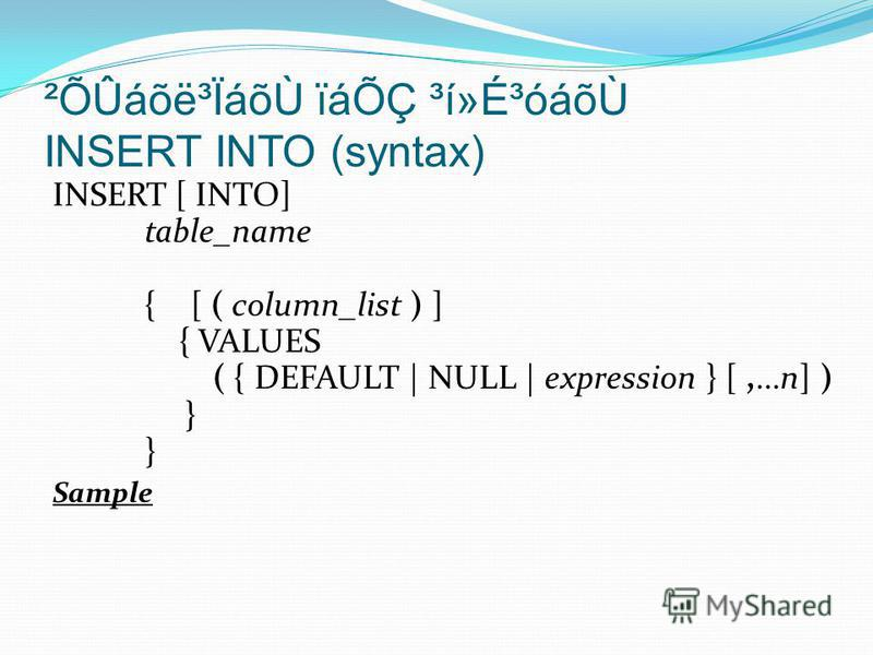 ²ÕÛáõë³ÏáõÙ ïáÕÇ ³í»É³óáõÙ INSERT INTO (syntax) INSERT [ INTO] table_name { [ ( column_list ) ] { VALUES ( { DEFAULT | NULL | expression } [,...n] ) } } Sample