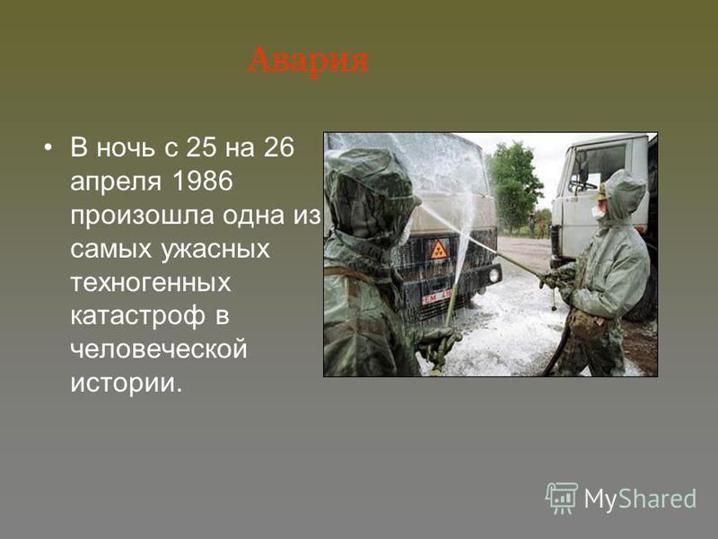 Авария В ночь с 25 на 26 апреля 1986 произошла одна из самых ужасных техногенных катастроф в человеческой истории.