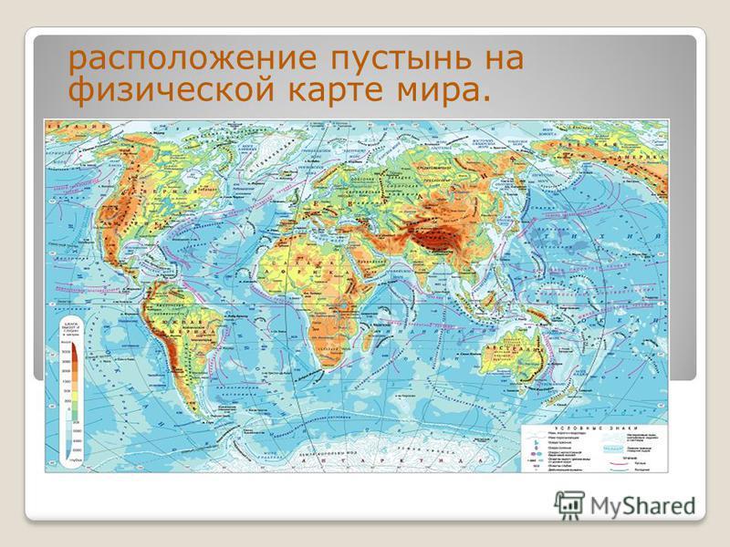 расположение пустынь на физической карте мира.