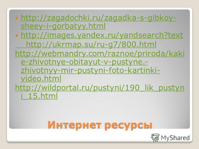 Интернет ресурсы http://zagadochki.ru/zagadka-s-gibkoy- sheey-i-gorbatyy.html http://zagadochki.ru/zagadka-s-gibkoy- sheey-i-gorbatyy.html http://images.yandex.ru/yandsearch?text http://ukrmap.su/ru-g7/800. html http://webmandry.com/raznoe/priroda/ka