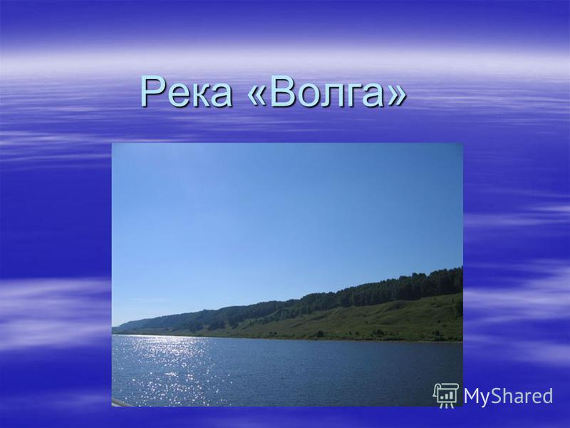 Река «Волга»