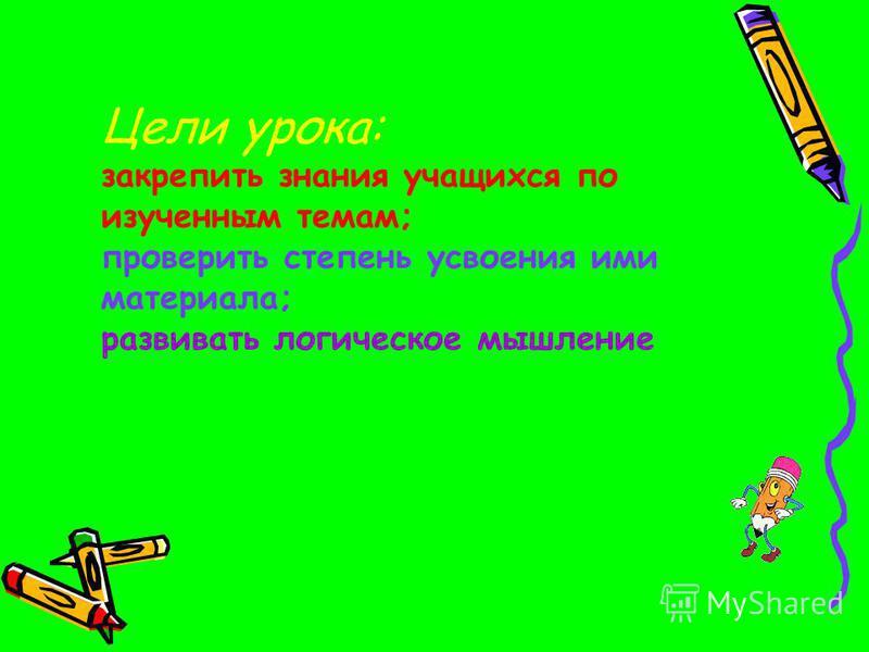 1.12.09 Классная работа Решение неравенств второй степени. Определение числовой функции. Учитель математики МБОУ СОШ С.Мазейка Чернышова Л.А.