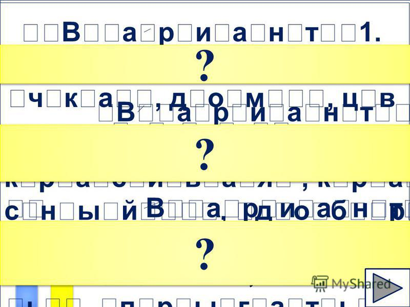 Вариант 1. столик, девочка, дом, цветок Вариант 2. красивая, красный, добрая, весёлый Вариант 3. читать, писать, прыгать, рисовать ? ? ? ? ? ?