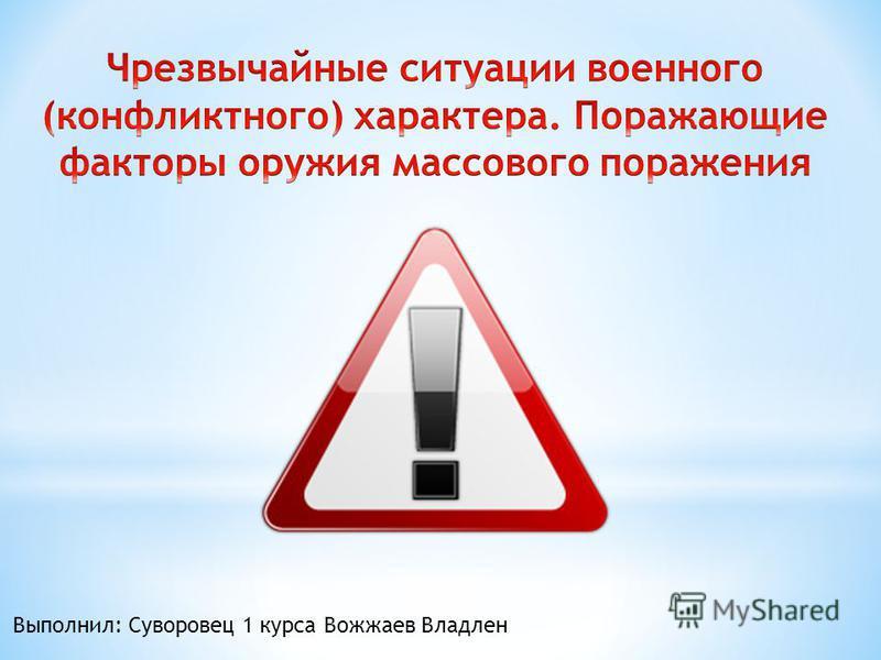 Выполнил: Суворовец 1 курса Вожжаев Владлен