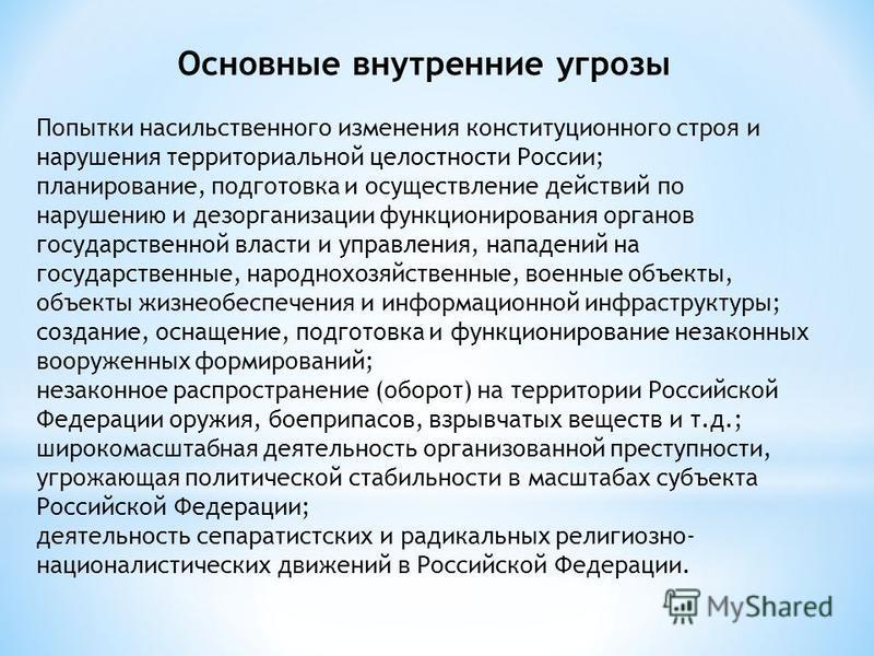 Основные внутренние угрозы Попытки насильственного изменения конституционного строя и нарушения территориальной целостности России; планирование, подготовка и осуществление действий по нарушению и дезорганизации функционирования органов государственн