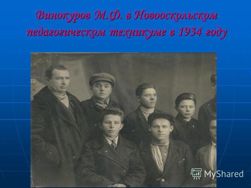 Винокуров М.Ф. в Новооскольском педагогическом техникуме в 1934 году