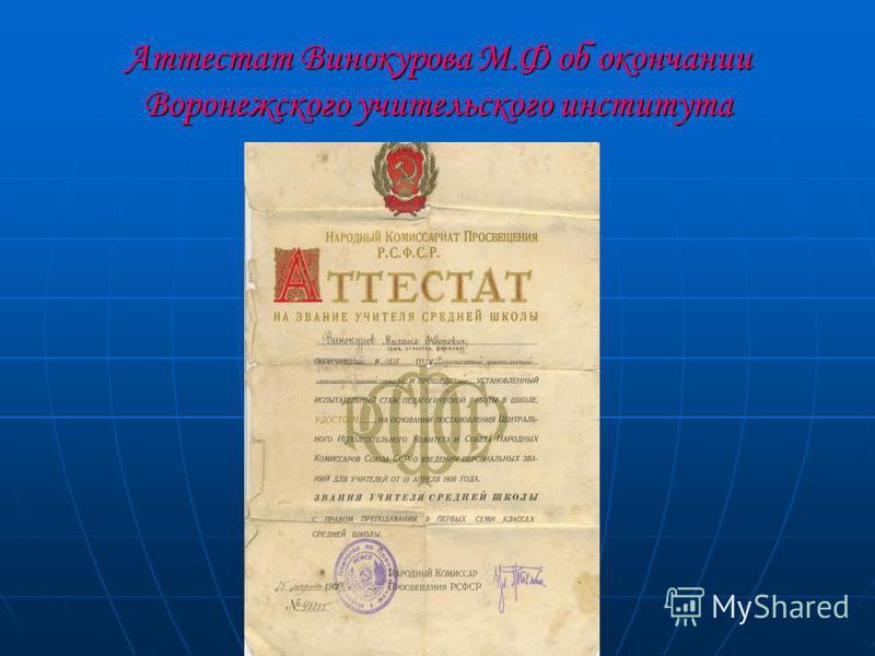 Аттестат Винокурова М.Ф об окончании Воронежского учительского института