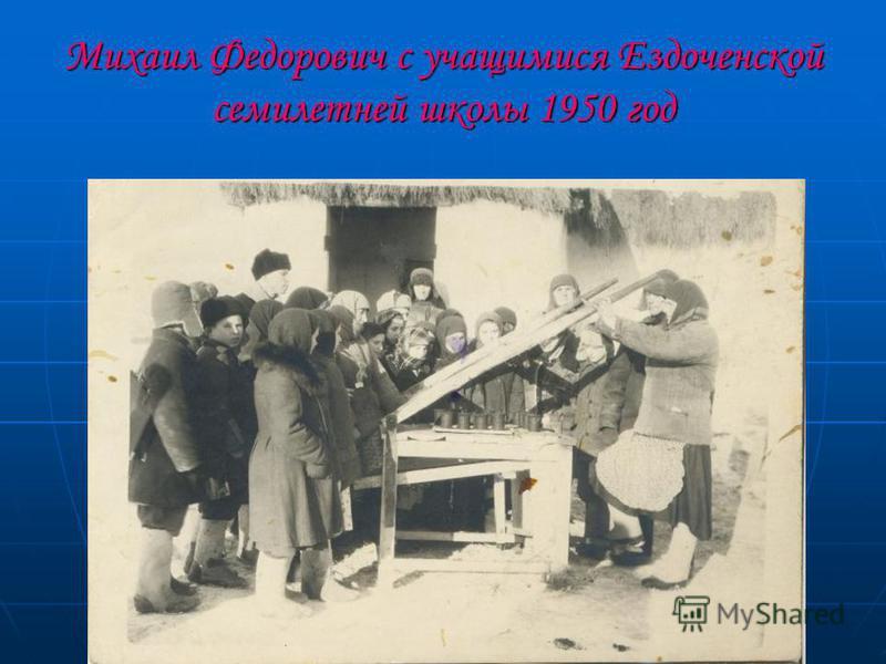 Михаил Федорович с учащимися Ездоченской семилетней школы 1950 год