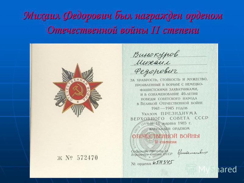 Михаил Федорович был награжден орденом Отечественной войны II степени