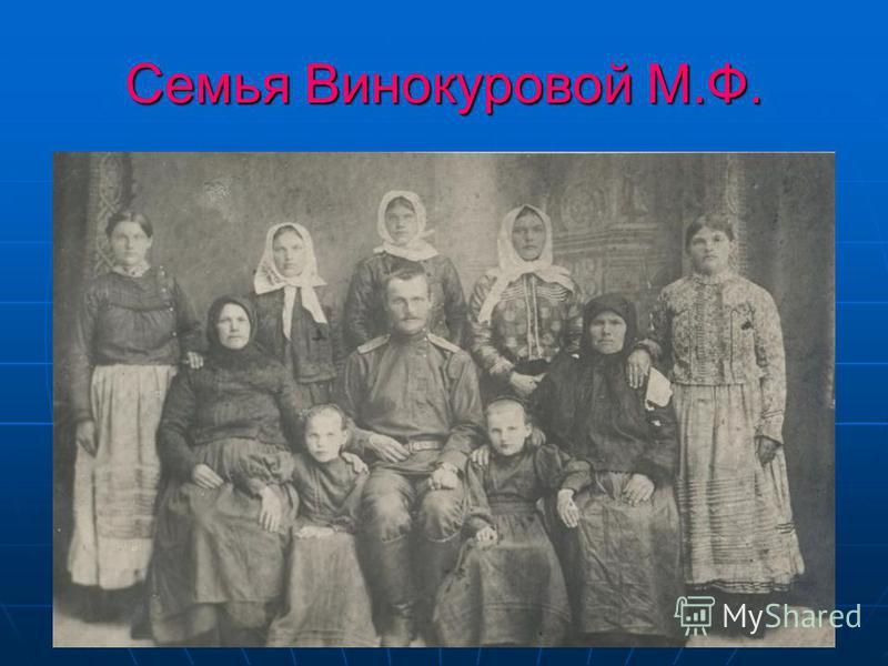 Семья Винокуровой М.Ф.