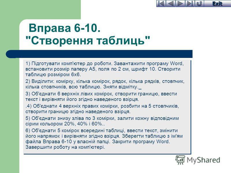 Exit Вправа 6-10.