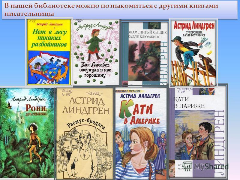 В нашей библиотеке можно познакомиться с другими книгами писательницы