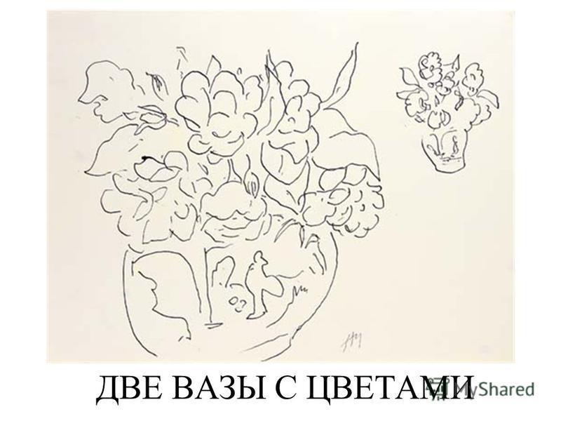 ДВЕ ВАЗЫ С ЦВЕТАМИ