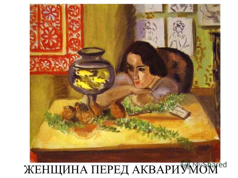ЖЕНЩИНА ПЕРЕД АКВАРИУМОМ