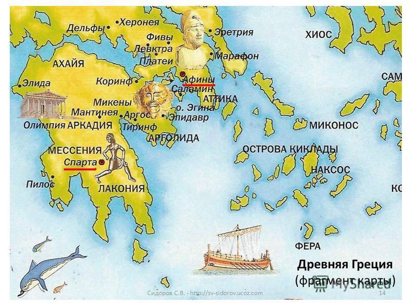 Древняя Греция (фрагмент карты) 14Сидоров С.В. - http://sv-sidorov.ucoz.com