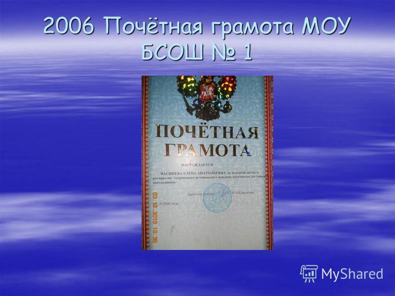 2006 Почётная грамота МОУ БСОШ 1