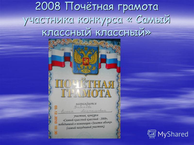 2008 Почётная грамота участника конкурса « Самый классный классный»