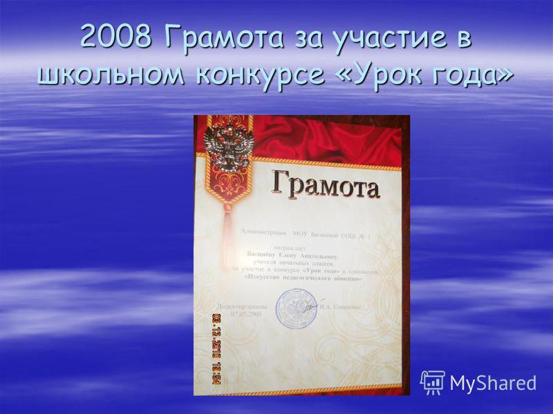 2008 Грамота за участие в школьном конкурсе «Урок года»