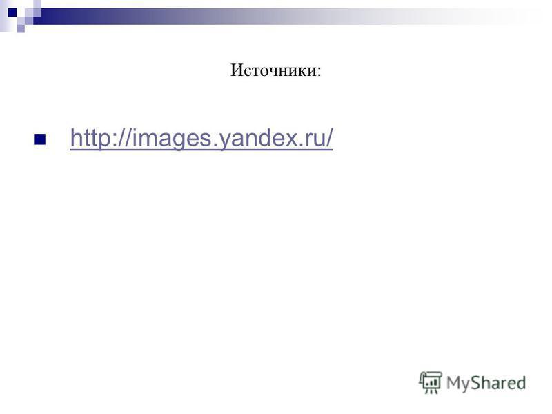 Источники: http://images.yandex.ru/