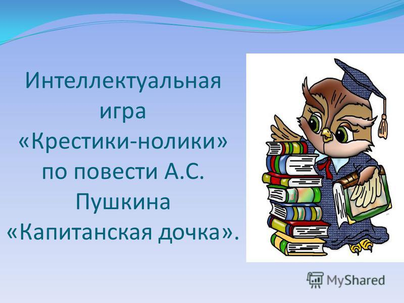 Интеллектуальная игра «Крестики-нолики» по повести А.С. Пушкина «Капитанская дочка».