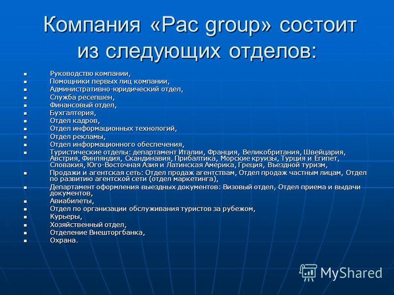 Компания «Pac group» состоит из следующих оотделов: Компания «Pac group» состоит из следующих оотделов: Руководство компании, Руководство компании, Помощники первых лиц компании, Помощники первых лиц компании, Административно-юридический оотдел, Адми