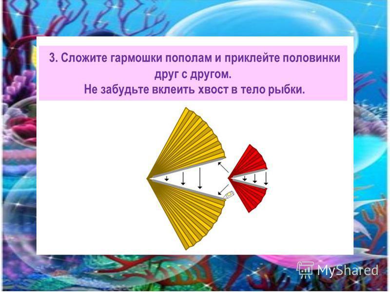 3. Сложите гармошки пополам и приклейте половинки друг с другом. Не забудьте вклеить хвост в тело рыбки.