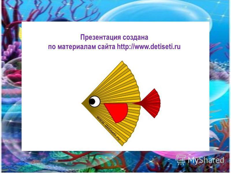 Презентация создана по материалам сайта http://www.detiseti.ru