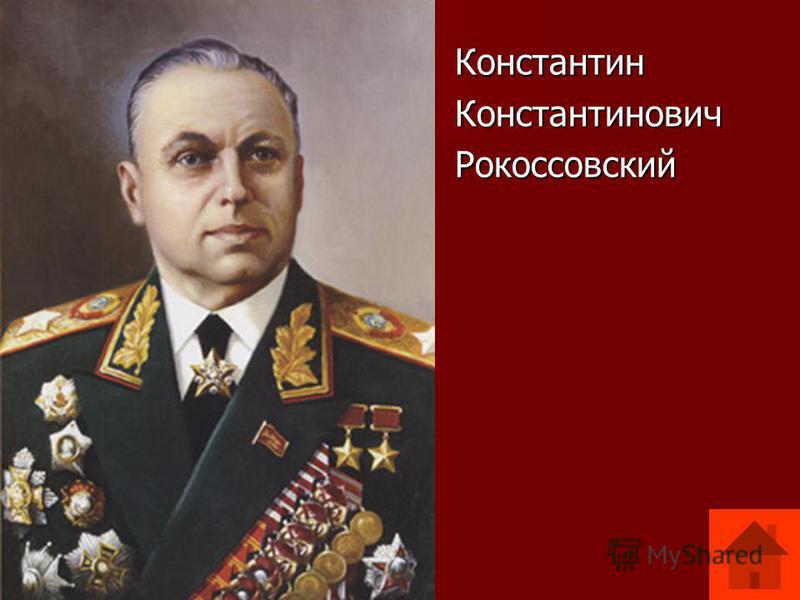 Константин КонстантиновичРокоссовский