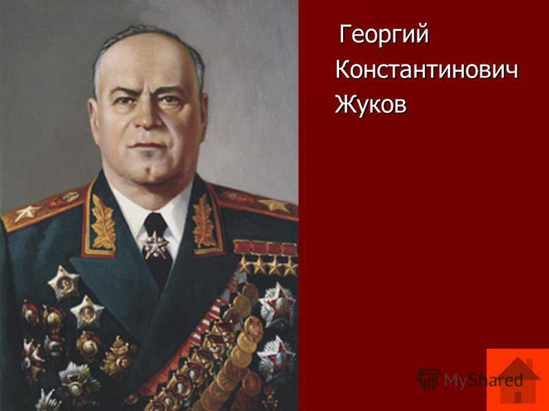 Георгий Георгий Константинович Константинович Жуков Жуков