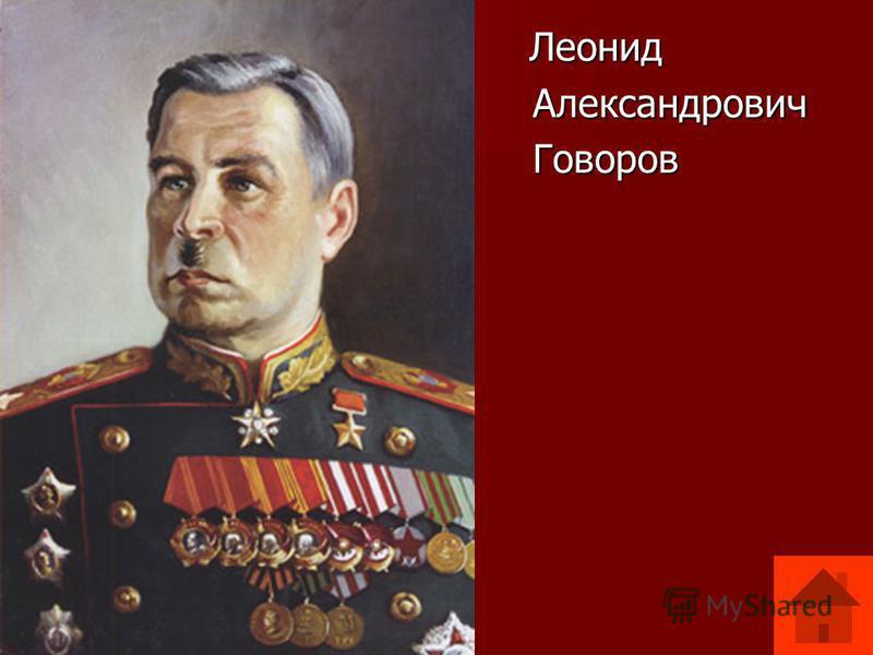 Леонид Александрович Александрович Говоров Говоров