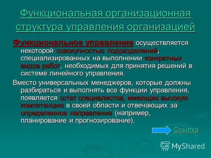 Функциональная организационная структура управления организацией Функциональная организационная структура управления организацией Функциональное управление осуществляется некоторой совокупностью подразделений, специализированных на выполнении конкрет