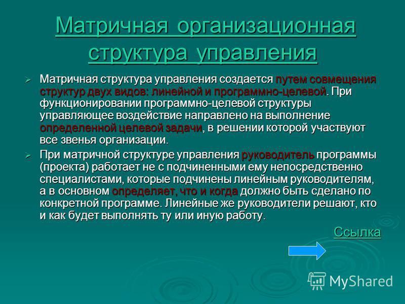 Матричная организационная структура управления Матричная организационная структура управления Матричная организационная структура управления Матричная организационная структура управления Матричная структура управления создается путем совмещения стру
