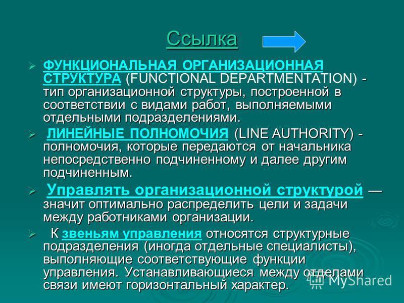 - тип организационной структуры, построенной в соответствии с видами работ, выполняемыми отдельными подразделениями. ФУНКЦИОНАЛЬНАЯ ОРГАНИЗАЦИОННАЯ СТРУКТУРА (FUNCTIONAL DEPARTMENTATION) - тип организационной структуры, построенной в соответствии с в