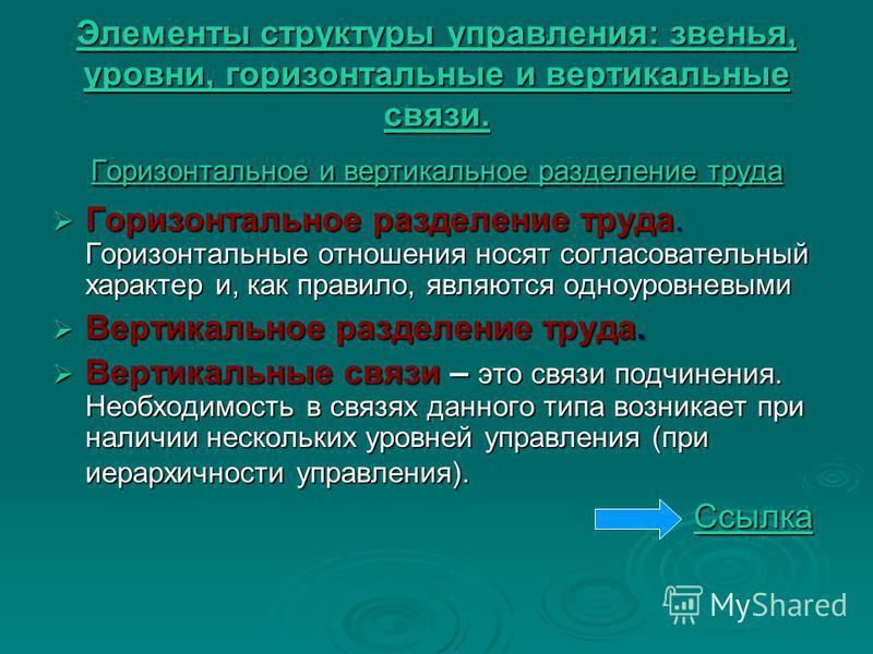 Элементы структуры управления: звенья, уровни, горизонтальные и вертикальные связи. Горизонтальное и вертикальное разделение труда Элементы структуры управления: звенья, уровни, горизонтальные и вертикальные связи. Горизонтальное и вертикальное разде