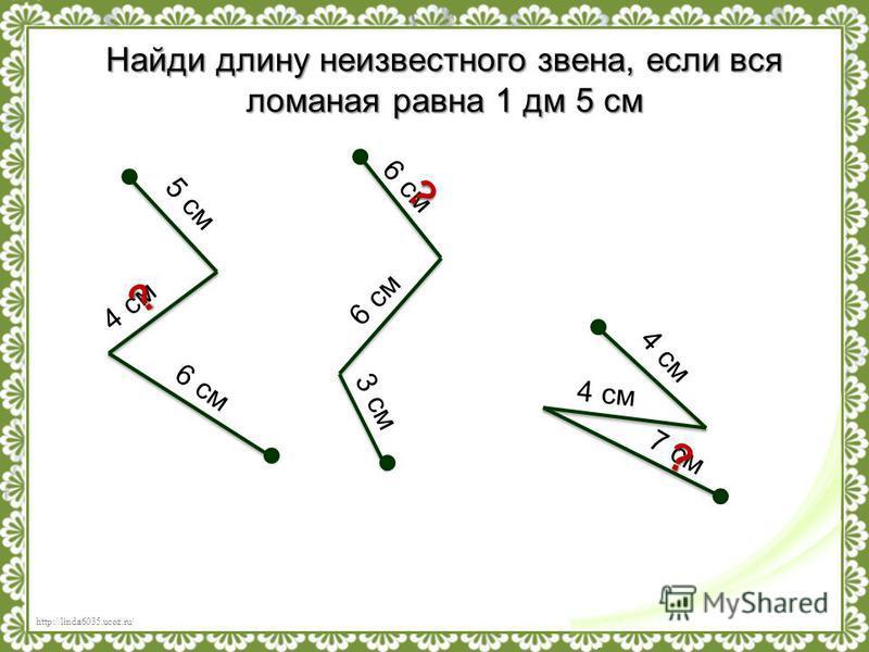 http://linda6035.ucoz.ru/ Найди длину неизвестного звена, если вся ломаная равна 1 дм 5 см 5 см 4 см 6 см 3 см 4 см 7 см ? ? ?