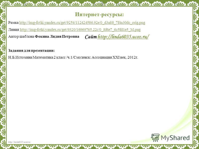 http://linda6035.ucoz.ru/ Сайт http://linda6035.ucoz.ru/http://linda6035.ucoz.ru/ Интернет-ресурсы: Рамка http://img-fotki.yandex.ru/get/9254/112424586.92e/0_d3a88_7f4a30dc_orig.pnghttp://img-fotki.yandex.ru/get/9254/112424586.92e/0_d3a88_7f4a30dc_or