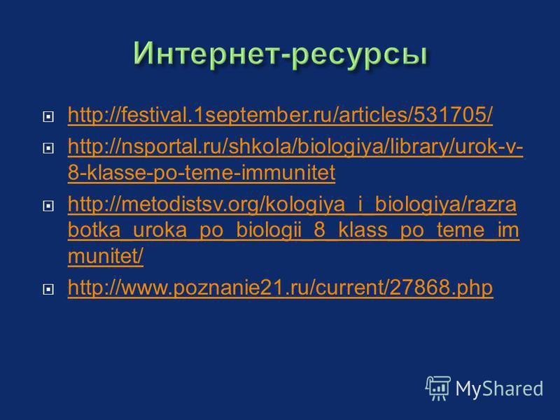 http://festival.1september.ru/articles/531705/ http://nsportal.ru/shkola/biologiya/library/urok-v- 8-klasse-po-teme-immunitet http://nsportal.ru/shkola/biologiya/library/urok-v- 8-klasse-po-teme-immunitet http://metodistsv.org/kologiya_i_biologiya/ra