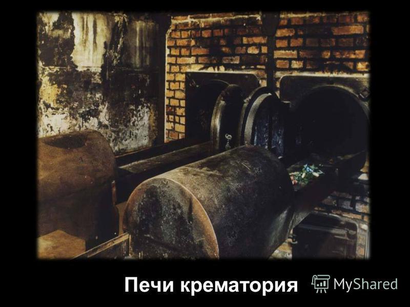Печи крематория