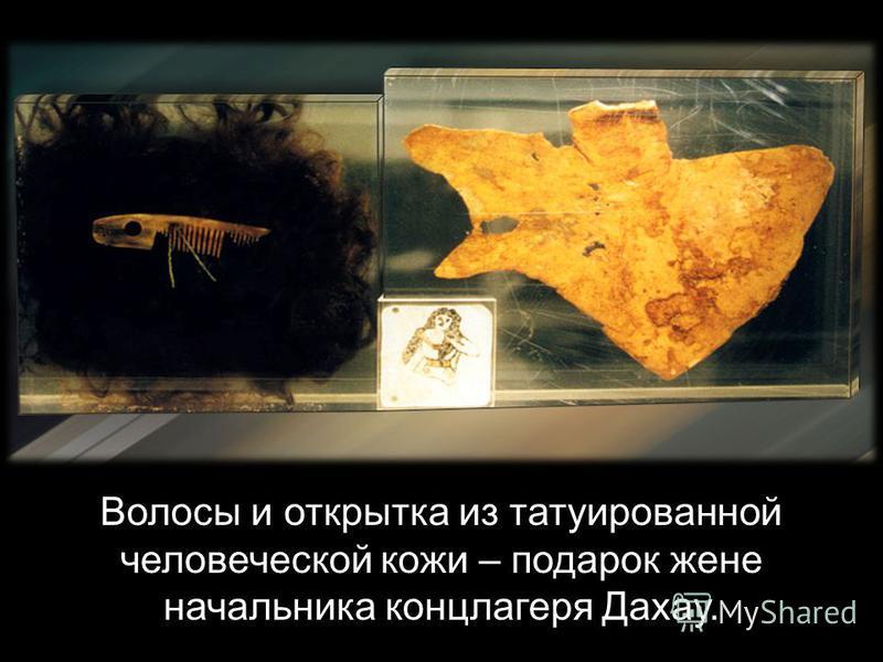 Волосы и открытка из татуированной человеческой кожи – подарок жене начальника концлагеря Дахау.